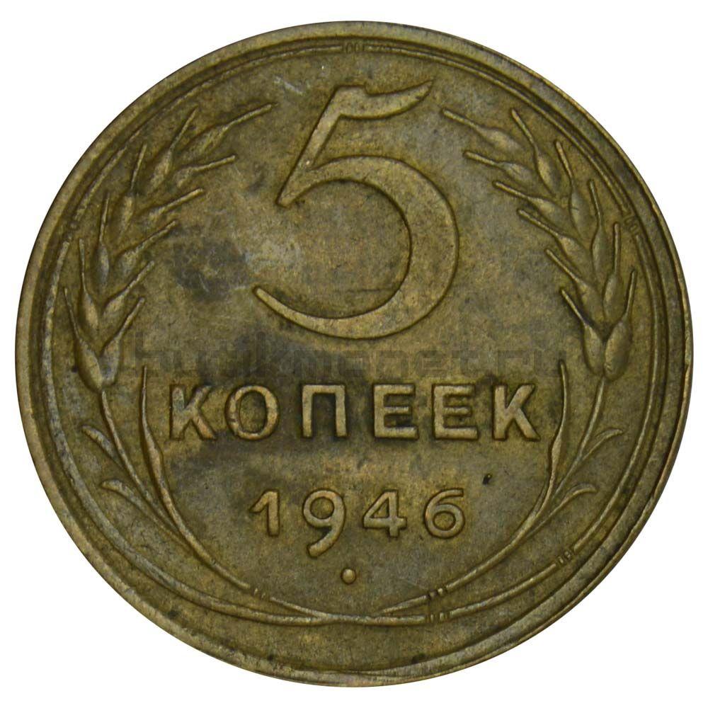 5 копеек 1946V F