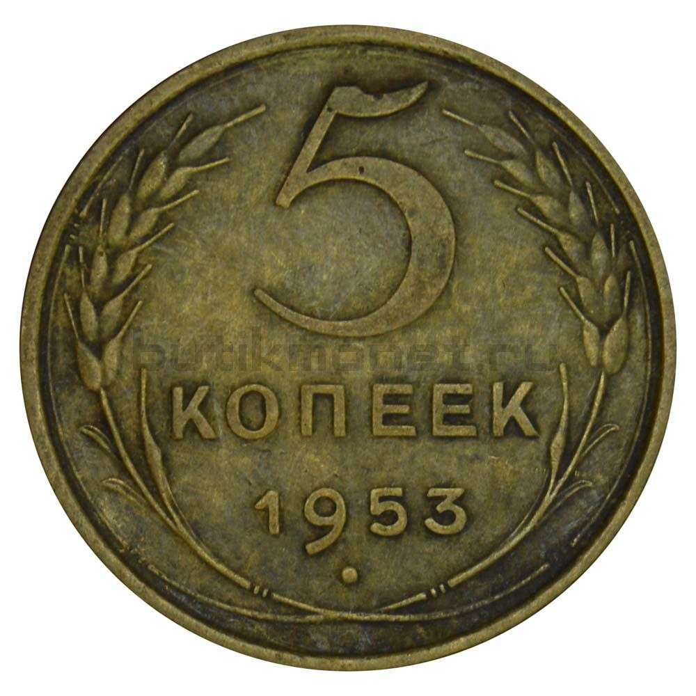 5 копеек 1953 VF