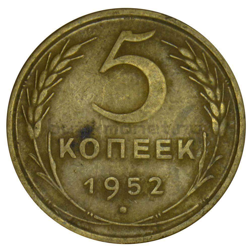 5 копеек 1952 F