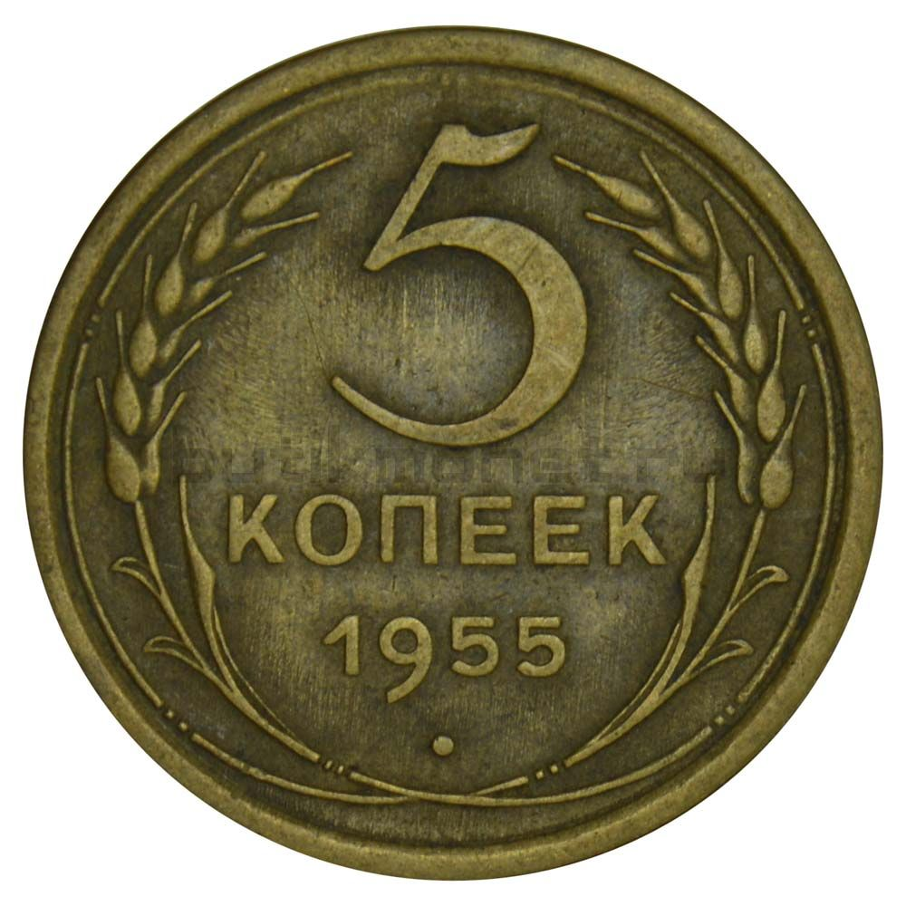 5 копеек 1955 XF