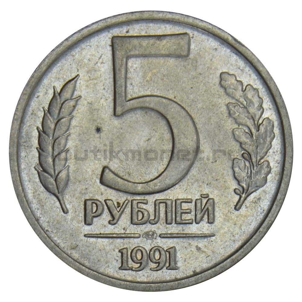 5 рублей 1991 ЛМД ГКЧП AU