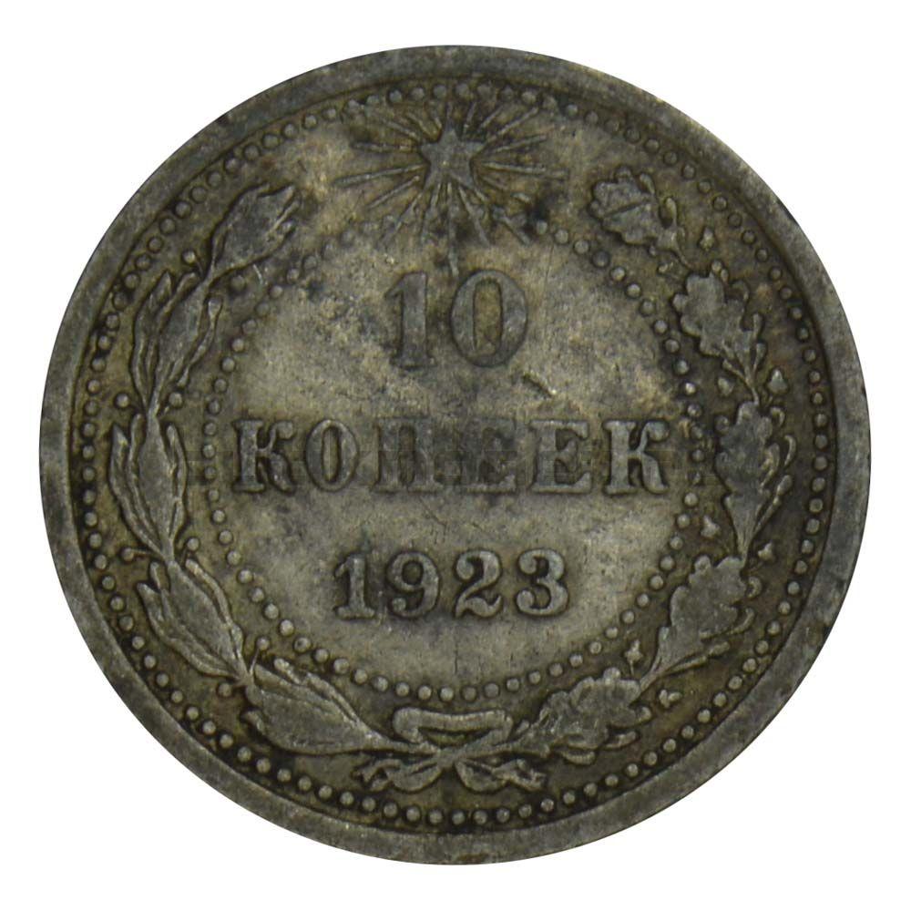 10 копеек 1923 F