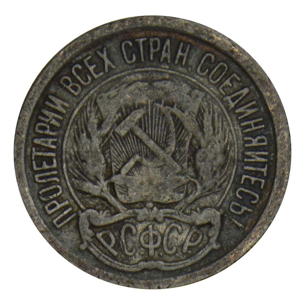 10 копеек 1922 VG