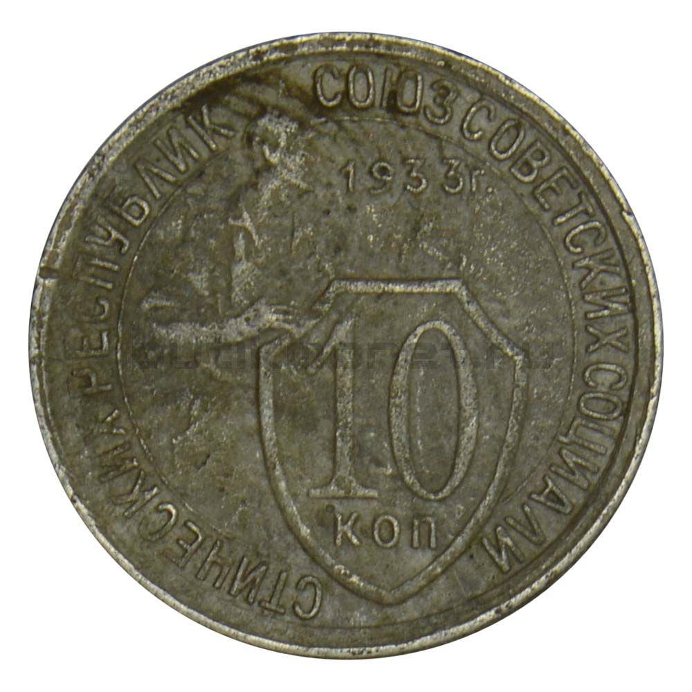 10 копеек 1933 F