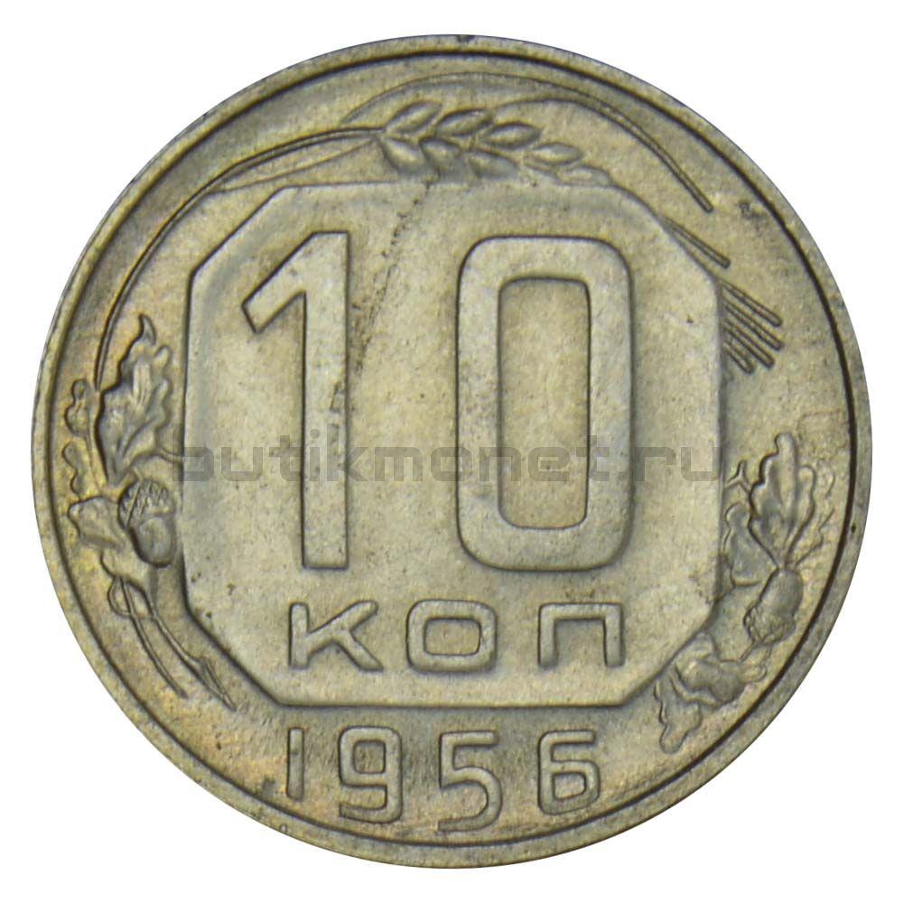 10 копеек 1956 AU