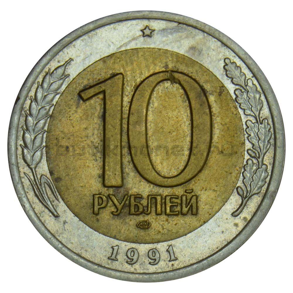 10 рублей 1991 ЛМД ГКЧП XF