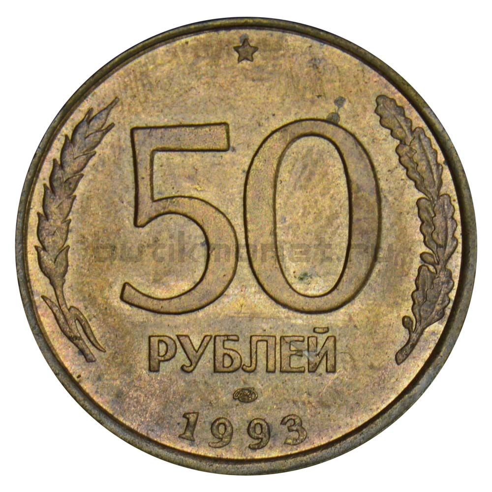 50 рублей 1993 ЛМД немагнитная XF