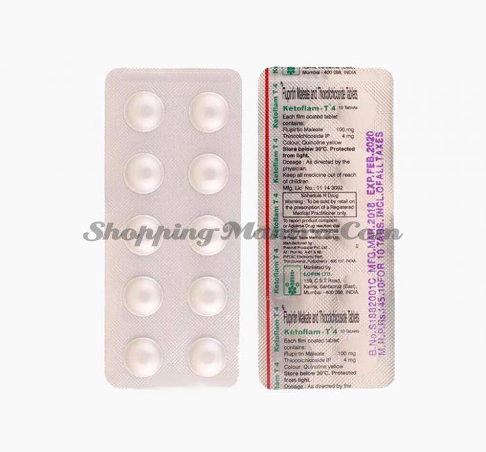 Кетофлам Т4 (флупиртин 100мг+тиоколхикозид 4мг) Люпин | Lupin Ketoflam T 4mg