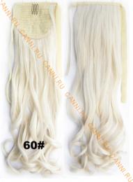 Искусственные термостойкие волосы - хвост волнистые №060 (55 см) -  80 гр.