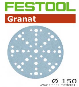 Шлифовальные круги Festool  Granat STF D150/48 P80 GR/50 упаковка 50 шт 575162
