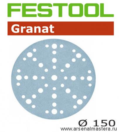 Шлифовальные круги Festool Granat STF D150/48 P1000 GR/50 упаковка 50 шт 575175