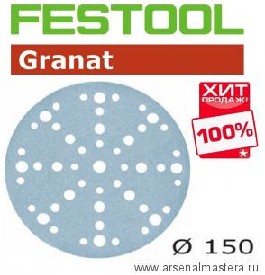 Шлифовальные круги Festool Granat STF D150/48 P180 GR/100 упаковка 100 шт 575166 ХИТ!