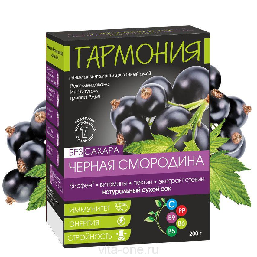 Напиток быстрорастворимый сухой с Биофеном Гармония Черная смородина без сахара в пакетиках 200 гр