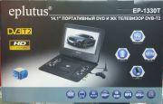 EP-1330T Портативный DVD плеер с цифровым тюнером. Экран: 14.1''