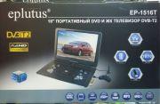 EP-1516T Портативный DVD плеер с цифровым тюнером. Экран: 16''