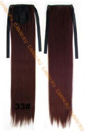 Искусственные термостойкие волосы - хвост прямые №033 (55 см) -  80 гр.