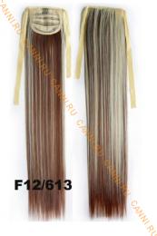 Искусственные термостойкие волосы - хвост прямые №F12/613 (55 см) -  80 гр.