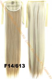 Искусственные термостойкие волосы - хвост прямые №F14/613 (55 см) -  80 гр.