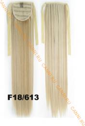 Искусственные термостойкие волосы - хвост прямые №F18/613 (55 см) -  80 гр.