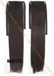 Искусственные термостойкие волосы - хвост прямые №M2/33 (55 см) -  80 гр.