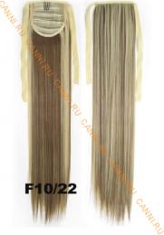 Искусственные термостойкие волосы - хвост прямые №F10/22 (55 см) -  80 гр.