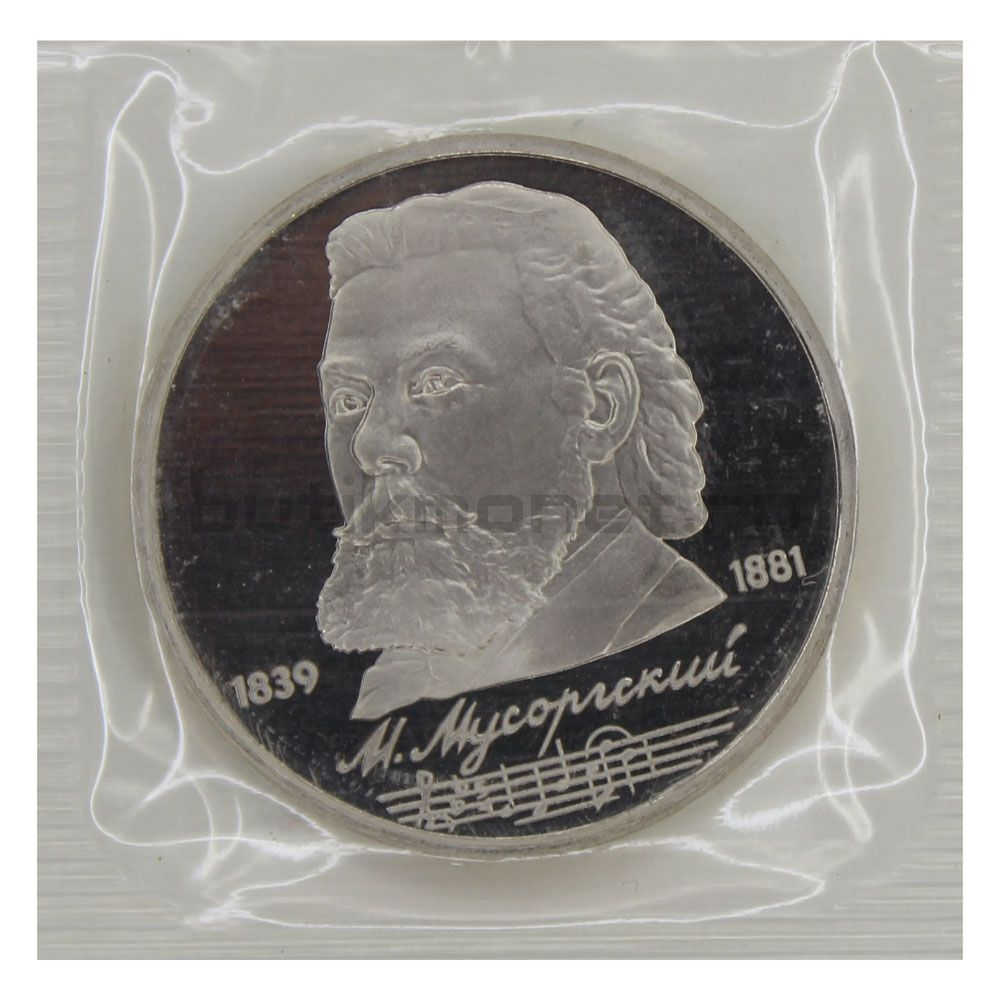 1 рубль 1989 150 лет со дня рождения М.П. Мусоргского (в запайке) PROOF