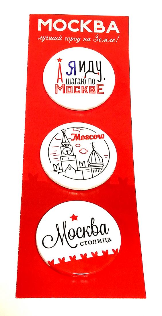 Набор значков Москва