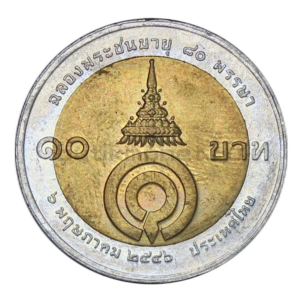 10 бат 2003 Таиланд 80 лет со дня рождения Принцессы Галяни Вадханы