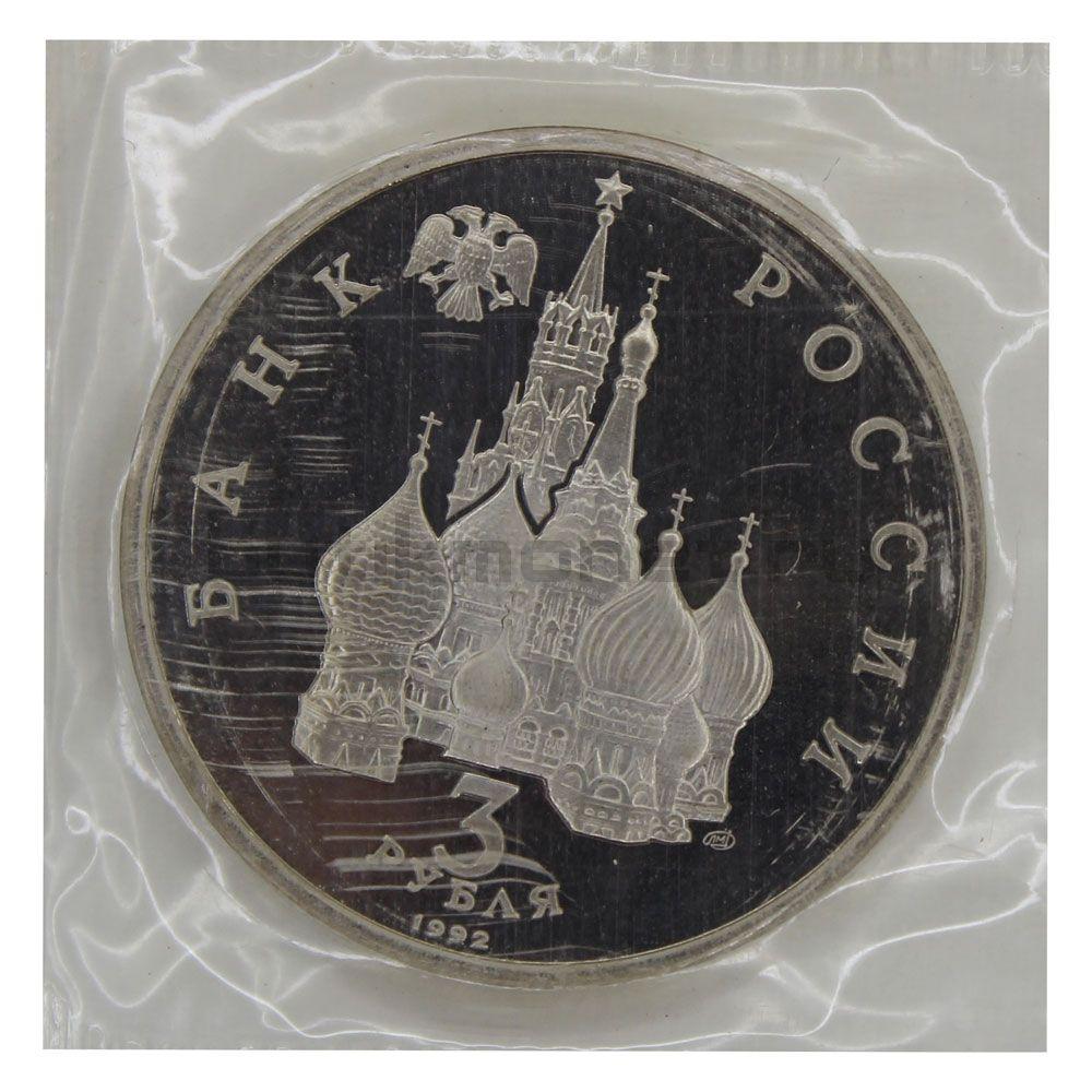 3 рубля 1992 ЛМД Северный конвой (50 лет победы в ВОВ) в запайке PROOF