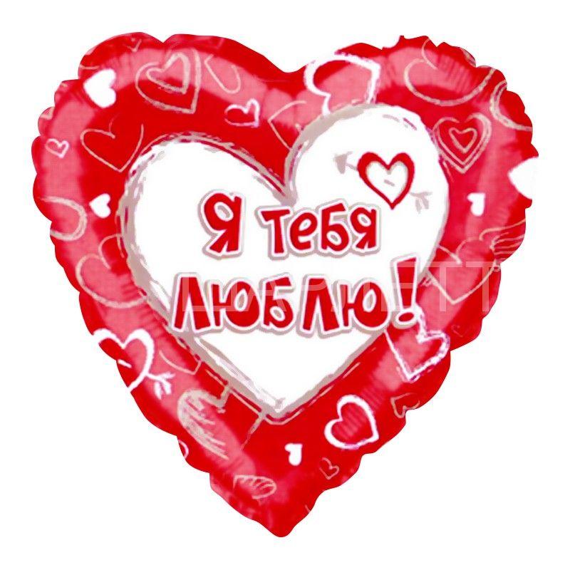 """Сердце """"Я тебя Люблю!"""""""