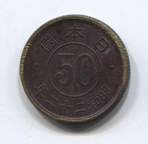 50 сен 1947 года Япония