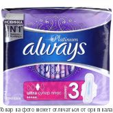 ALWAYS.Прокладки Ultra Platinum Super Plus Singl 7шт, шт