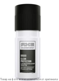 AXE.Дезодорант аэрозоль антиперспир. Urban Защита от запаха 150 мл (муж), шт