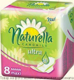 NATURELLA Ultra.Прокладки с крылышками Camomile Maxi Single 8шт, шт