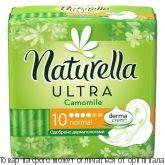 NATURELLA Ultra.Прокладки с крылышками Camomile Normal Single 10шт, шт