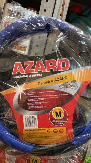 Оплетка на руль AZARD OPLA0039 М(37-39 см)