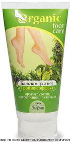 """ORGANIC Foot Care.Бальзам для ног """"Тройной эффект"""" против сухости,микротрещин и усталости 150мл, шт"""