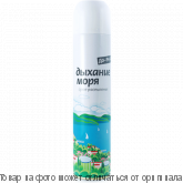До-Ре-Ми.Освежитель воздуха Аква Плюс Дыхание моря 330мл (Сибиар), шт