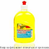 РАДУГА.Жидкое мыло Лимон 500мл (пуш-пул), шт
