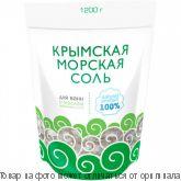 Соль морская Крымская Можжевельник1200г, шт