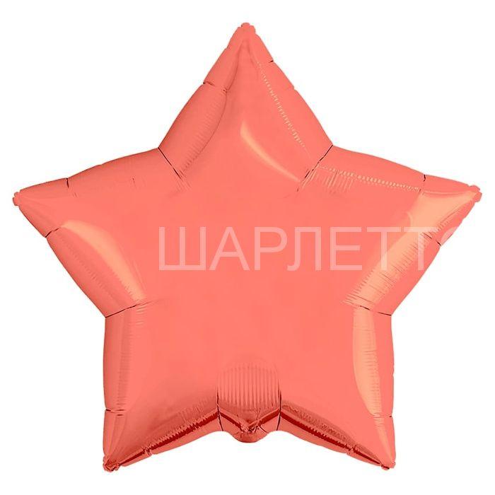Звезда КОРАЛЛОВЫЙ