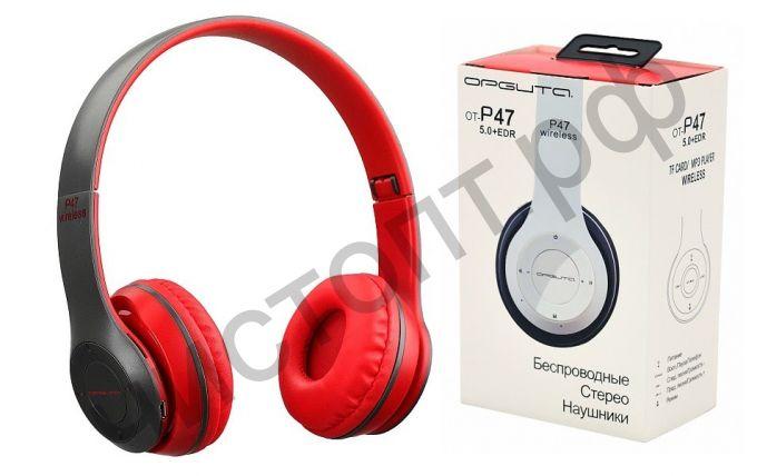Bluetooth гарнитура стерео OT-P47 Красный (bluetooth,FM,TF ,аккум ) складные