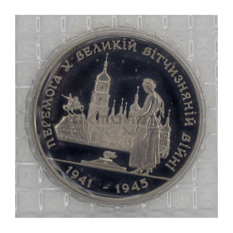 200000 карбованцев 1995 Украина 50 лет победе в Великой Отечественной Войне