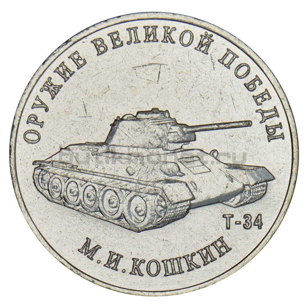 25 рублей 2019 ММД М.И. Кошкин - Т-34 (Оружие Великой Победы)