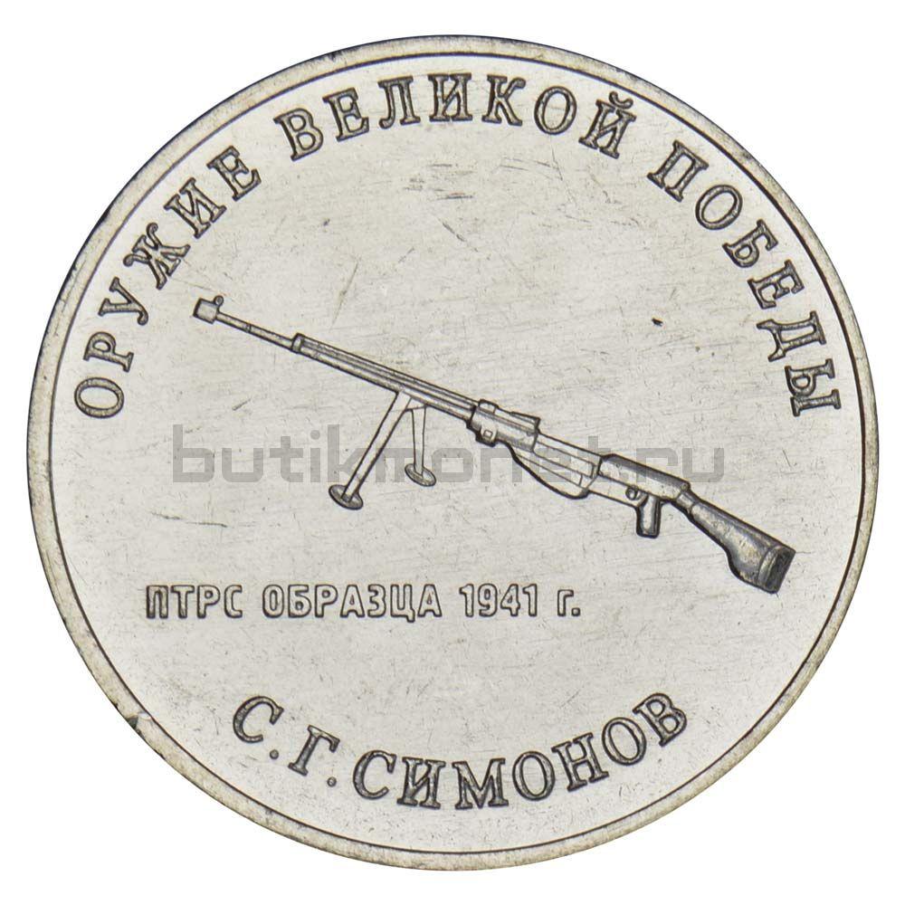 25 рублей 2019 ММД С.Г. Симонов - ПТРС (Оружие Великой Победы)