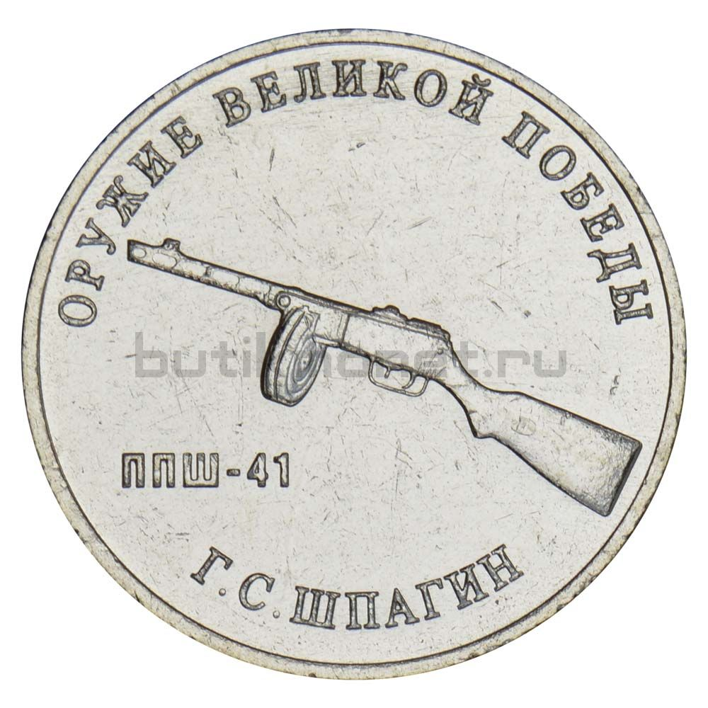 25 рублей 2019 ММД Г.С. Шпагин - ППШ (Оружие Великой Победы)