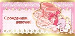 Конверты для денег, С Рождением Девочки! (пинетки), Розовый, 10 шт.