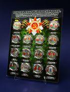 Цветные монеты 5 руб. ОСВОБОЖДЁННЫЕ СТОЛИЦЫ - (Вариант 2) В ПОДАРОЧНОМ ПЛАНШЕТЕ
