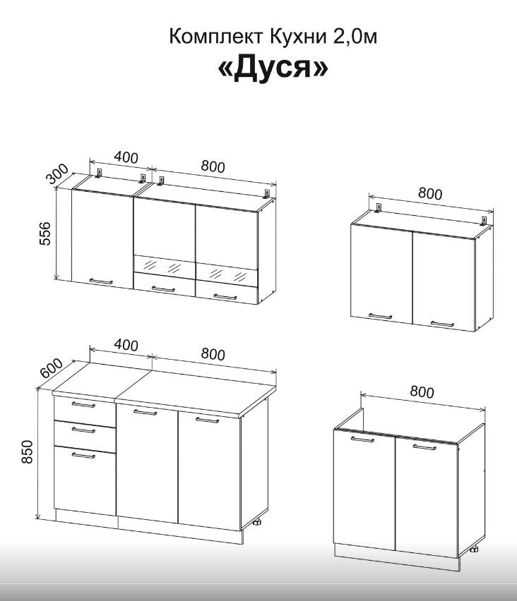 Кухня Дуся 2,0 м ЛДСП