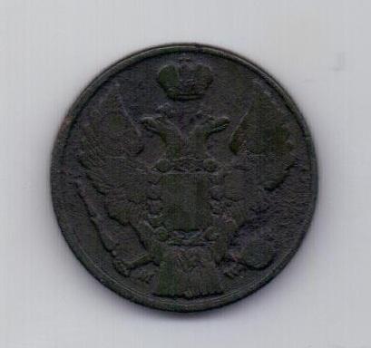 3 гроша 1837 года Редкий год Российская Империя